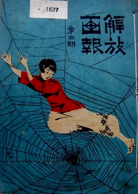 13.《解放畫報》第3期封面,1920年。