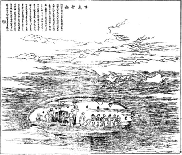 1. 吳友如〈水底行船〉,《點石齋畫報》甲集一期,1884年5月8日。取自北京愛如生數字化技術研究中心出品之數據庫。