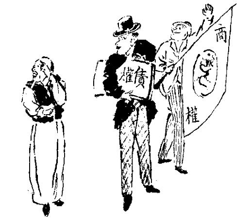 12.〈新智識之襍貨名:時畫〉,《圖畫日報》第353號第9頁,1910年7月。取自北京愛如生數字化技術研究中心出品之數據庫。