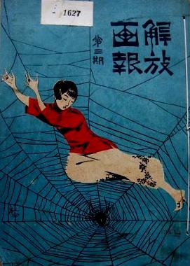 13. 《解放畫報》第3期封面,1920年。