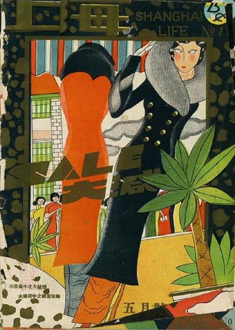 15. 《上海畫報》五月號,1925年第1期封面。