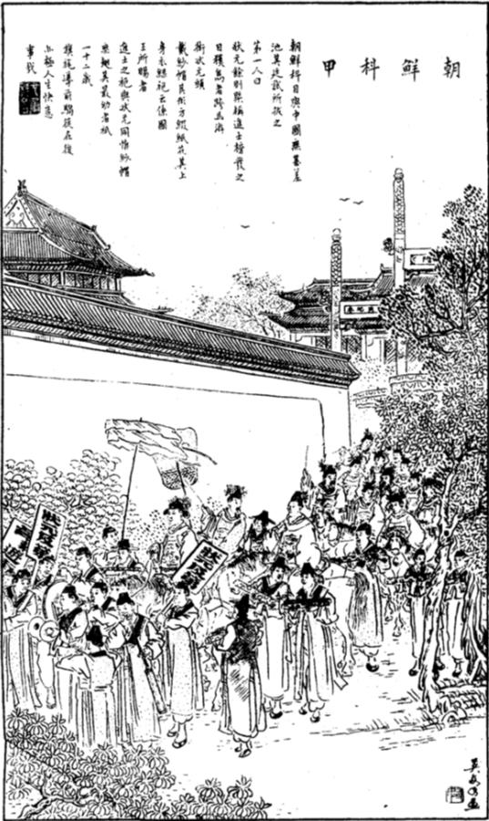3. 吳友如〈朝鮮科甲〉,《點石齋畫報》丁集十期,1885年7月27日。取自北京愛如生數字化技術研究中心出品之數據庫。
