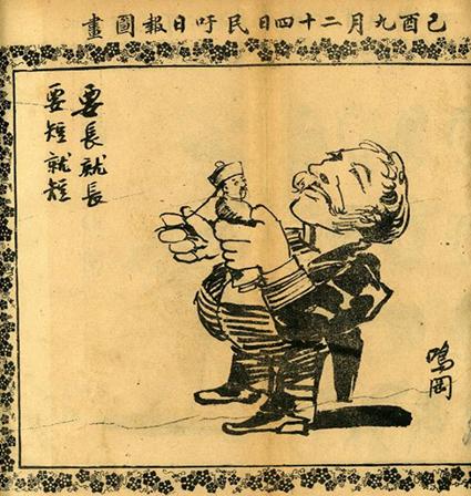 8.〈要長就長要短就短〉,《民吁日報》,1909年。